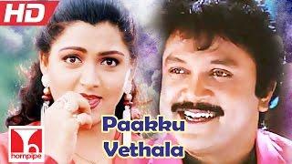 பாக்கு வெத்தல | Paakku Vethala | My Dear Marthandan | Ilaiyaraja | Prabhu, Kushboo | Hornpipe Songs