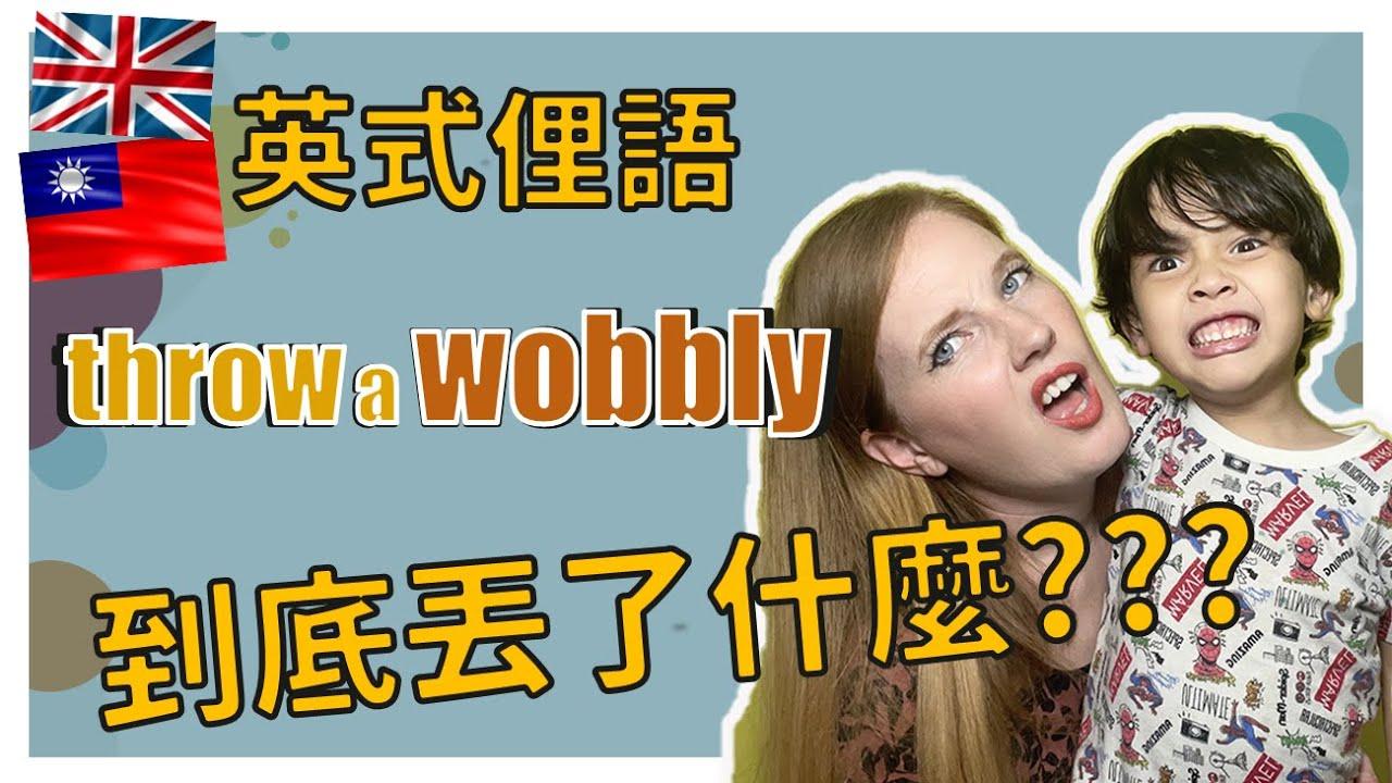 英國俚語教學時間 | Caleb & Mama Lucy : throw a wobbly | 到底丟了什麼?