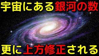 観測可能な宇宙に銀河は何個ある?最新の推定値がヤバイ