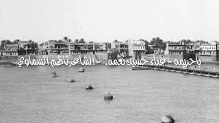 ياحريمه انباكت الجلمات من فوك الشفايف .. حسين نعمه