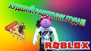 ROBLOX ПИЦЦЕРИЯ Я ХУДШИЙ РАБОТНИК ГОДА!!!
