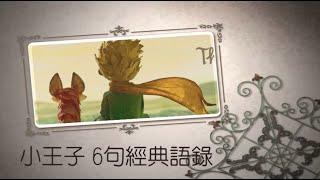 新小王子6句經典語錄