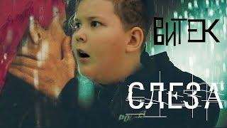 Егор Крид - Слеза (премьера клипа, 2018) | ПАРОДИЯ КАВЕР ВИТЬКА