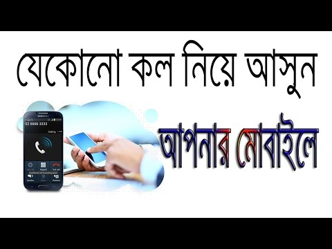How to Forward any Call in Your Number | Bangla Tutorial | Technology Times BD