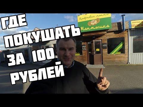 Где покушать за 100 рублей