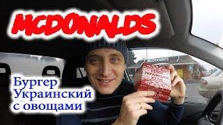 McDonalds Бургер Украинский с овощами Новинка Сезонные блюда МакДоналдс Обзор Сезон Украинской Кухни