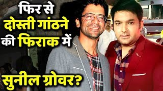 Sunil Grover Is Now Trying To be Friends With Kapil Sharma?