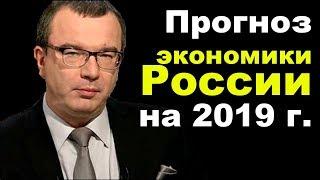 Юрий Пронько - Прогноз экономики России на 2019 г.