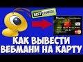 Как вывести деньги с ВебМани на банковскую карту.WebMoney кошелек Вывод Обмен Перевод Украина Россия