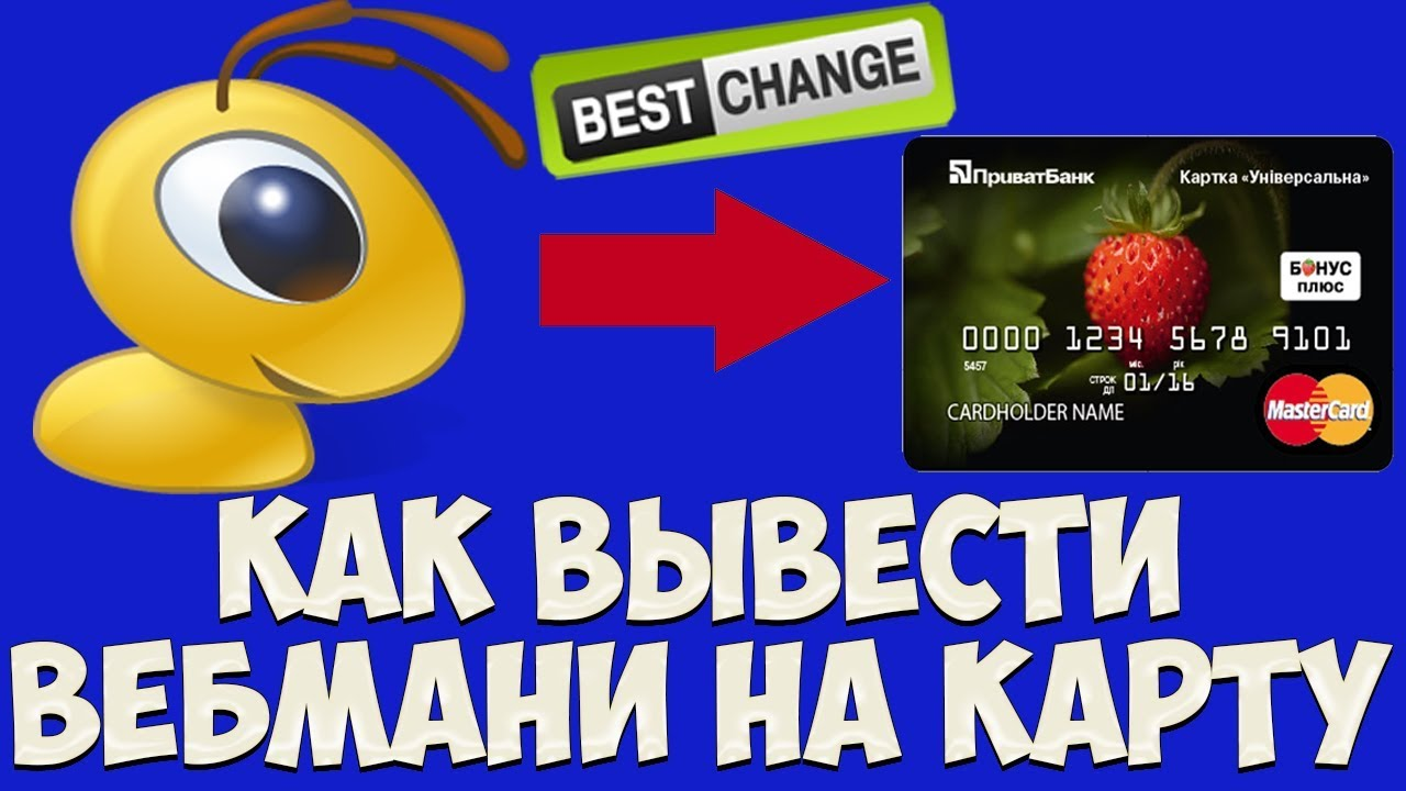 как с вебмани перевести деньги на банковскую карту в беларуси