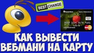 как вывести деньги с WebMoney 2017 в Украине на карту банка. Без обменников