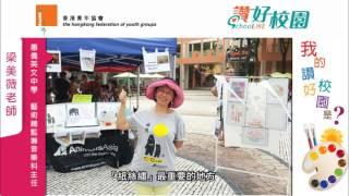 Publication Date: 2017-06-09   Video Title: 青協「讚好校園」:惠僑英文中學梁美薇老師