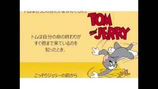 幻のトムとジェリー(最終回)