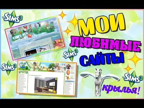 Мои любимые сайты по The Sims 3-Как скачивать дополнительные материалы