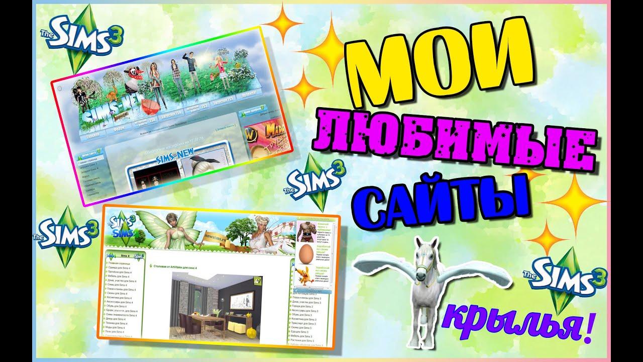 Как скачать дополнительные материалы в игру the sims 3? Youtube.