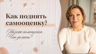Как повысить самооценку Как стать уверенным в себе Советы Елены Гореловой 18