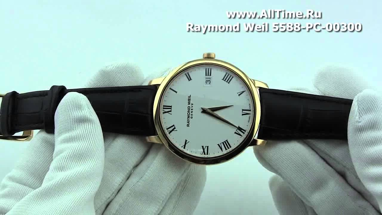 Мужские часы Raymond Weil 5588-PC-00300 Мужские часы Gant W71006