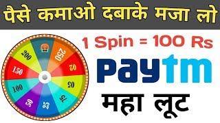 Spin Karke Paytm Cash Kaise Kamaye | Spin To Win | New Earning App