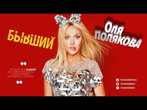 Оля Полякова тексты песен(слова), биография, фото