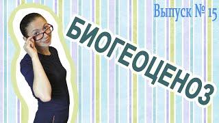 Уроки биологии: Биогеоценоз (Вып. 15)