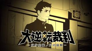 10 | The Great Straying: Suspense v.1 (Dai Gyakuten Saiban Soundtrack)