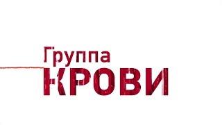 ГРУППА КРОВИ СЕРИЯ 5