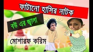 Bangla Comedy Natok  Bouyer Jala - Mosharrf Karim | বাংলা নাটক  বউয়ের জ্বালা  মোশাররফ করিমের