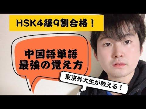【HSK4級】4ヶ月で9割合格の外大生が教える中国語単語の最強の覚え方