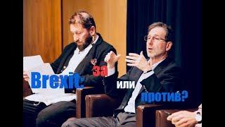 Чичваркин: как я заработал на Брекзите! Спор в русском Лондоне