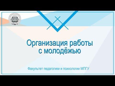 Организация работы с молодежью - профессия в сфере молодежной политики