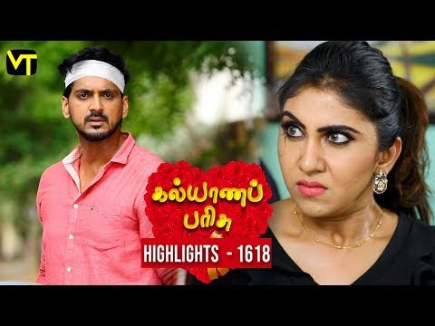 Kalyanaparisu Tamil Serial Episode 1618 Highlights on Vision Time. Let's know the new twist in the life of  Kalyana Parisu ft. Arnav, Srithika, Sathya Priya, Vanitha Krishna Chandiran, Androos Jesudas, Metti Oli Shanthi, Issac varkees, Mona Bethra, Karthick Harshitha, Birla Bose, Kavya Varshini in lead roles. Direction by AP Rajenthiran  Stay tuned for more at: http://bit.ly/SubscribeVT  You can also find our shows at: http://bit.ly/YuppTVVisionTime   Like Us on:  https://www.facebook.com/visiontimeindia