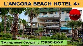 Отели в Турции L ANCORA BEACH HOTEL 4 Кемер обзор Экспертные беседы с ТУРБОНЖУР
