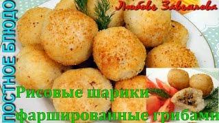 Рисовые шарики, фаршированные грибами (постный рецепт)/Rice balls stuffed with mushrooms