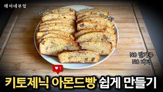 맛있게 먹고 살빼세요! 키토식 저탄고지 아몬드빵 만들기