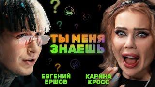 Слезы Карины Кросс и Жени Ершова на шоу Ты меня знаешь?