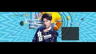 杨洋0909生日会视频【直播版本】【1080p】 YangYang 0909 Birthday Parity 【1080P】