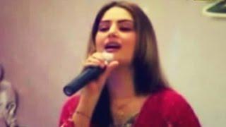 vuclip Ghazala Javed - Kho Lag Rasha Kana