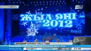 «Сулейман Великолепный» - лучший сериал 2012 года