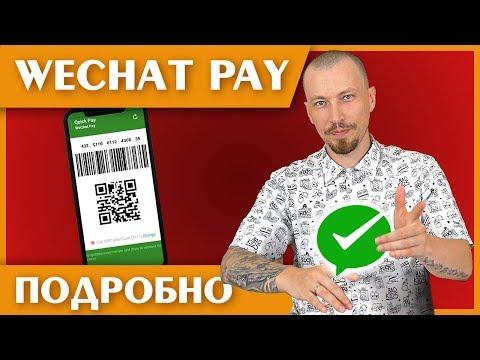 WeChat Pay на Русском / 2020 / - Как Открыть, платить и пользоваться мини-программами Вичат!