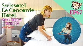 EP67 五分鐘到匯狂夜市與象神《Swissotel Le Concorde Hotel 曼谷瑞士麗凱皇酒店》住宿地點佳|近MRT匯狂站2號出口