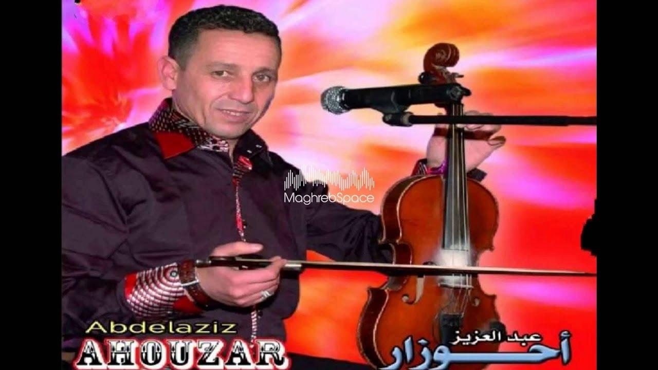 ahouzar 3la dak zin