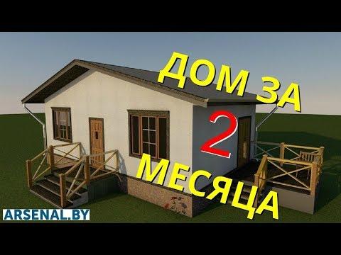 Небольшой одноэтажный дом 6 на 10 метров.Строительство каркасных домов в Беларуси с 🏠 ARSENAL.BY 🏡