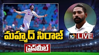 Cricketer Mohammed Siraj Press Meet LIVE   India vs Australia   10TV News
