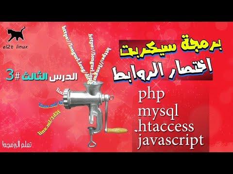 برمجة سيكربت اختصار روابط php mysql js .htaccess 3