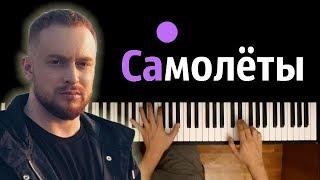 Леша Свик - Самолеты  ● караоке | PIANO_KARAOKE ● + НОТЫ & MIDI