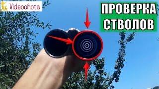 Проверка стволов на качество! Videoohota
