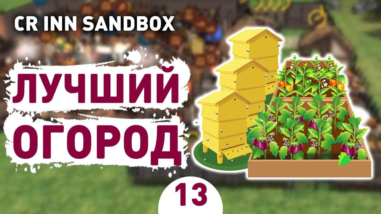ЛУЧШИЙ ОГОРОД! - #13 CROSSROADS INN ПЕСОЧНИЦА ПРОХОЖДЕНИЕ