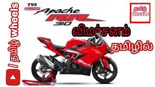 TVS Apache  310 RR review in Tamil / TVS Apache  310 RR விமர்சனம் தமிழில்