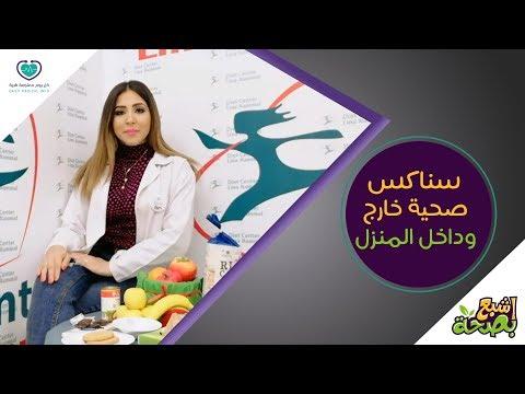 نظام غذائي لإنقاص الوزن – سناكس صحية خارج وداخل المنزل