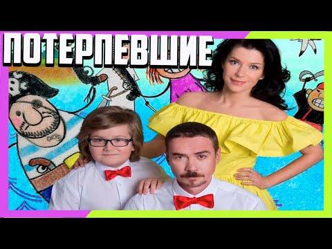 ПОТЕРПЕВШИЕ | НОВЫЕ КОМЕДИИ РУССКИЕ фильмы 2019 2020 СМОТРЕТЬ